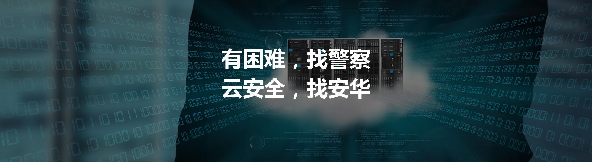 安华金和云数据库安全产品