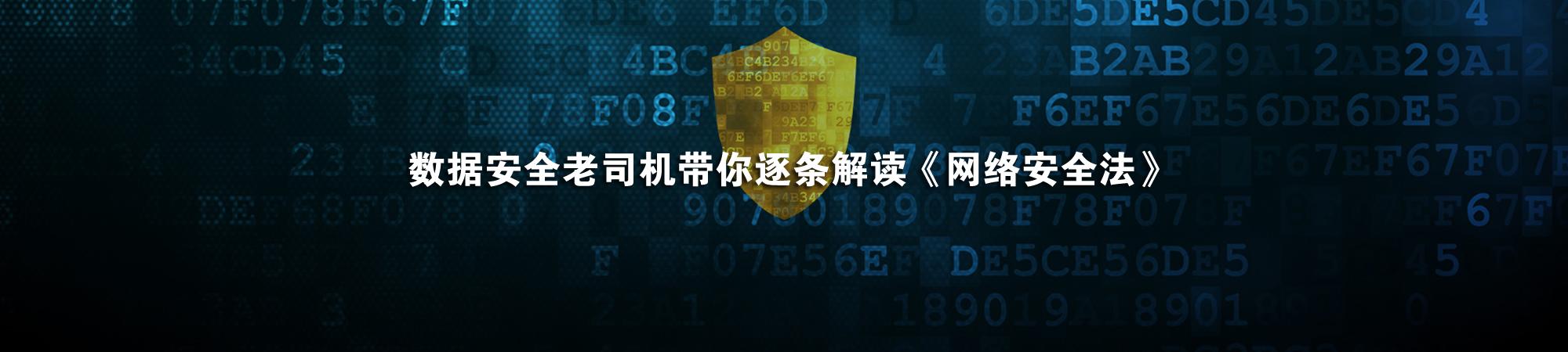 数据库安全老司机带你逐条解读网络安全法