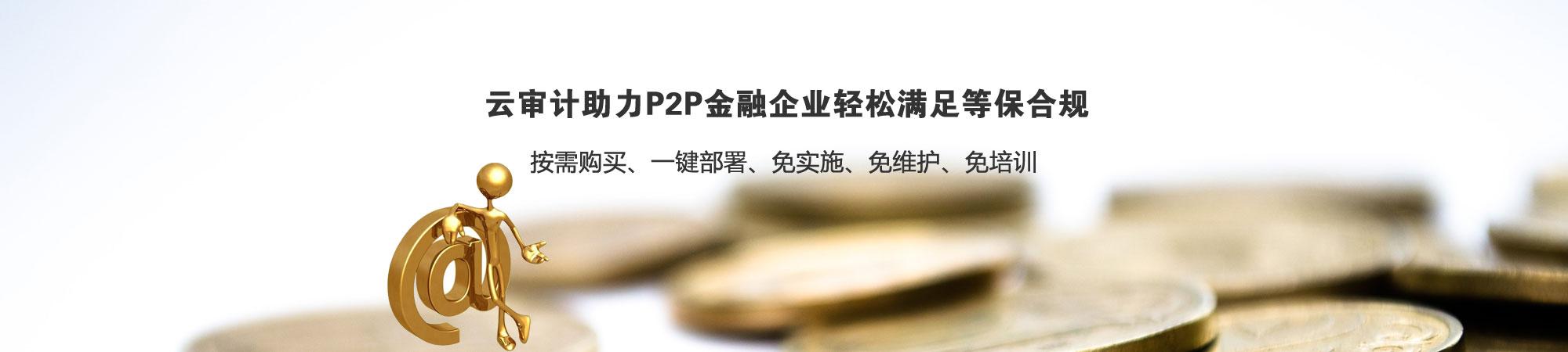 云审计助力P2P金融企业轻松满足等保合规