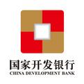 国家开发银行.jpg